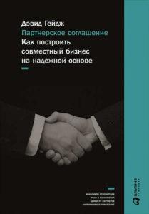 Партнерское соглашение Дэвид Гейдж